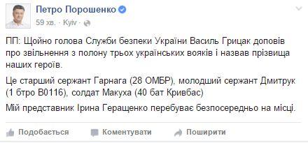 Четверо украинских военных освобождены из плена боевиков: опубликованы фото (1)