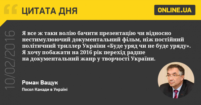 10 февраля в Украине и мире: главные новости дня (1)