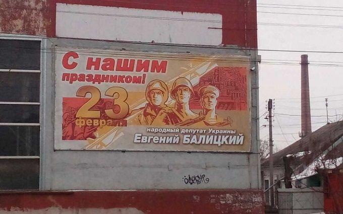 Екс-регіонал розбурхав мережу провокаційними плакатами: з'явилися фото