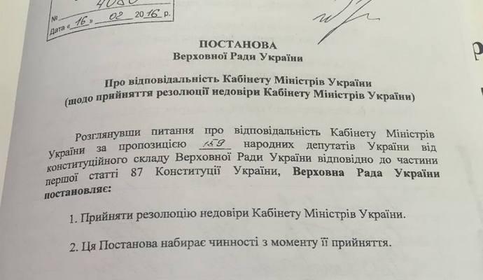 Появилось фото постановления об отставке Кабмина Яценюка