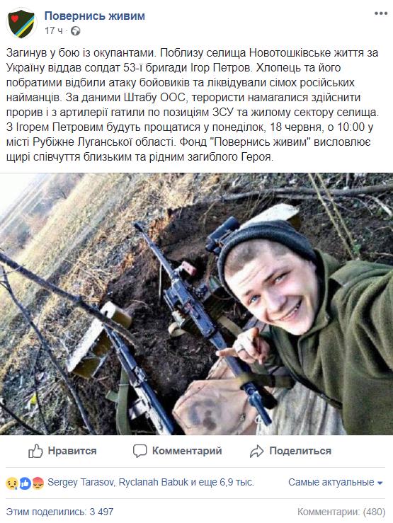 В сети показали фото бойца ВСУ, героически погибшего при вражеском обстреле на Донбассе (1)