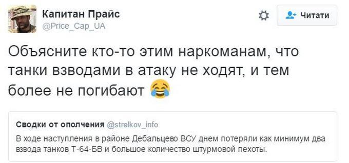 Загострення на Донбасі: соцмережі посміялися над зведеннями бойовиків ДНР (1)