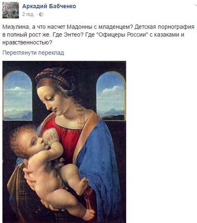 Путінська чиновниця влаштувала скандал навколо виставки в Росії: соцмережі киплять (2)