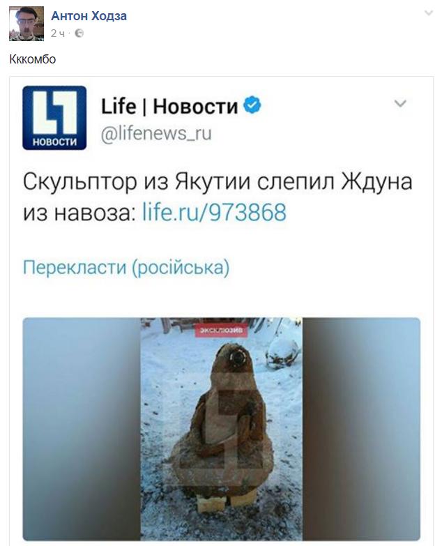 Новая скульптура из навоза в России насмешила сеть: появилось видео (1)