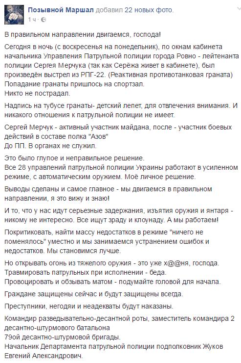 Обстрел полиции из гранатомета в Ровно: всплыли новые детали и фото (2)