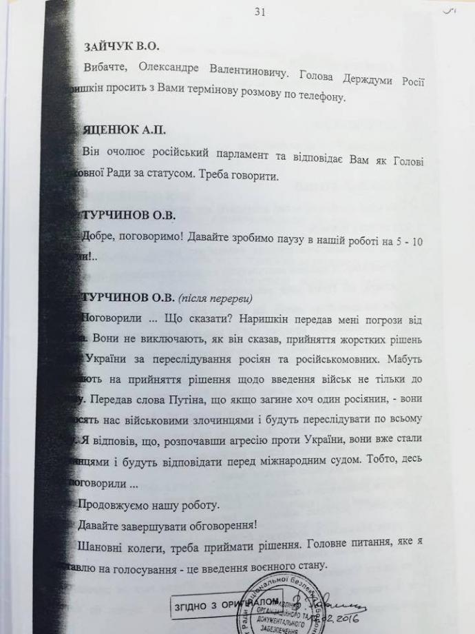 Громкая стенограмма СНБО времен аннексии Крыма: опубликован полный документ (28)