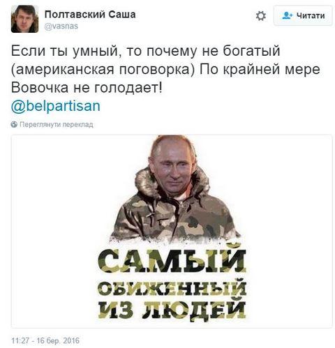 Самый обиженный из людей: соцсети смеются над запретом критиковать Путина (3)