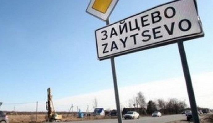 Боевики обстреляли Зайцево и пытались обвинить в этом ВСУ - штаб АТО
