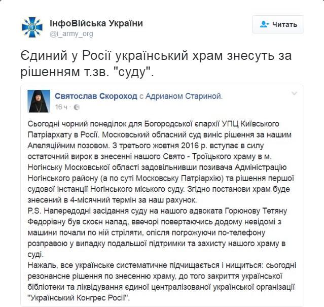 У Росії зносять єдиний український храм: соцмережі обурені (1)