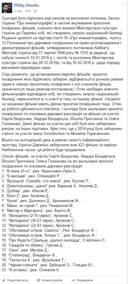 Запрещенные в Украине российские фильмы и сериалы: список дополнен (1)