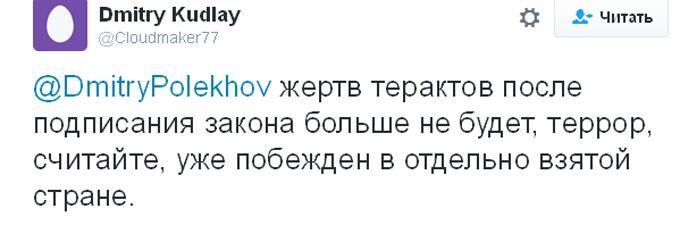 Вітаємо майбутніх політзеків: соцмережі обговорюють ухвалені в Росії гучні закони (9)