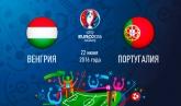 Угорщина - Португалія: онлайн матч третього туру Євро-2016