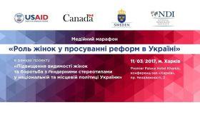 Медійний марафон: роль жінок в просуванні реформ в Україні