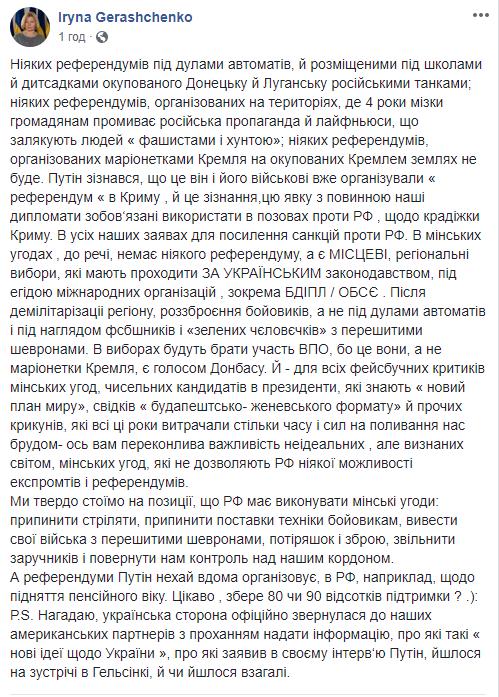 Никаких референдумов не будет: Украина жестко ответила Путину (1)