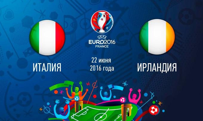Італія - Ірландія: онлайн матч третього туру Євро-2016