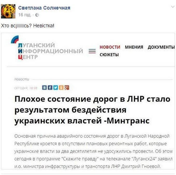 Хто винен - невістка: соцмережі підірвала скарга бойовиків ЛНР на Україну (1)