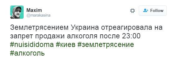 Землетрус в Україні: з'явилися важливі дані, а в мережі жартують (1)
