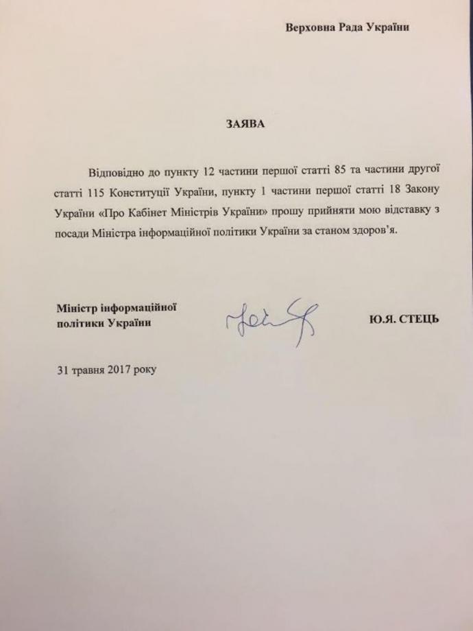 Министр информполитики Стець подал в отставку по состоянию здоровья (1)