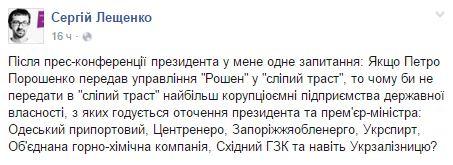 Промова Порошенка: реакція соцмереж на прес-конференцію президента (9)
