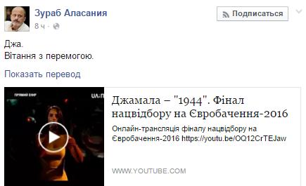 Крым - это Украина: Джамала на Евровидении привела в восторг соцсети (2)