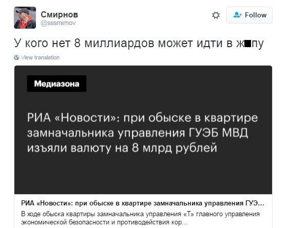 У Росії у топ-борця з корупцією знайшли мільярди: соцмережі веселяться (2)
