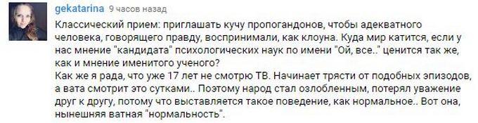 Відомий історик підірвав мережу ставленням до пропагандистів на росТВ: опубліковано відео (2)