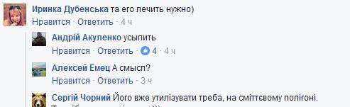 Добкін обурив соцмережі постом про Януковича (7)