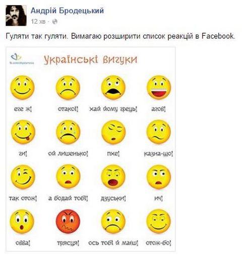 Как теперь не перепутать: соцсети бурно отреагировали на новые лайки в Facebook (3)