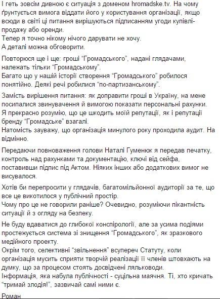 Скандал на Hromadske.tv: реакція соцмереж (3)