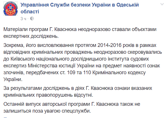 СБУ открыла уголовное дело наодесского корреспондента