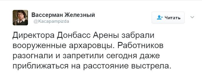 В окупованому Донецьку взялися за улюблене дітище Ахметова (1)