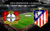 Байер - Атлетико - 1-2: онлайн трансляция матча