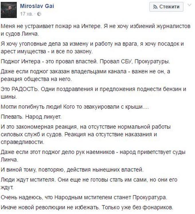 """Пожежа на """"Інтері"""": соцмережі збуджені і згадують Путіна (3)"""
