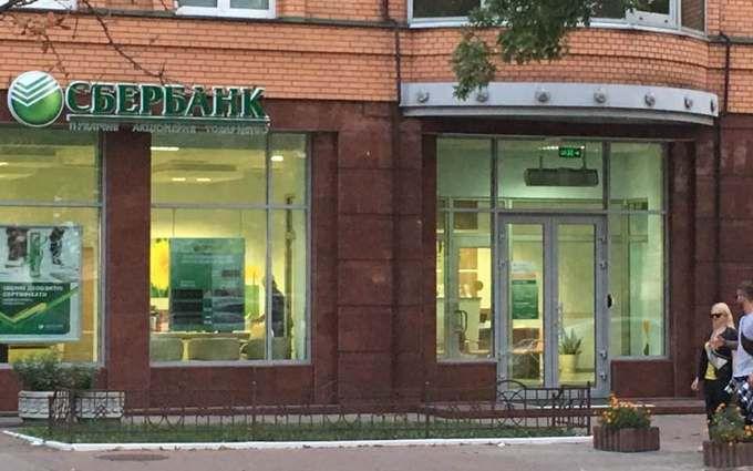 З російським банком в Києві сталася загадкова зміна: з'явилося фото