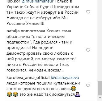 """Собчак в купальнике с """"политическим подтекстом"""" спровоцировала скандал: россияне требуют лишить ее гражданства (3)"""