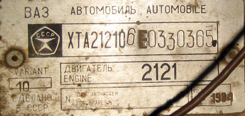 Як розшифрувати VIN номер автомобіля? (1)