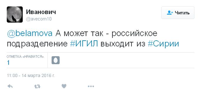 Соцсети штормит после новости о выводе Путиным войск из Сирии (6)