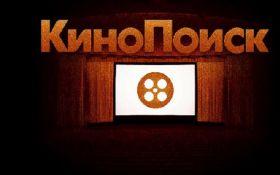 """Вместе с запретом """"Яндекса"""" в Украине закроют доступ к сайту """"Кинопоиск"""""""