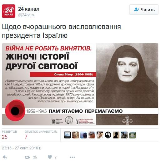 Жорсткі слова президента Ізраїлю про українців підірвали соцмережі (3)