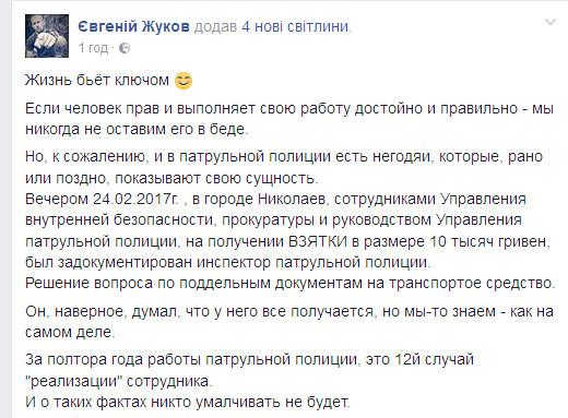 В Николаеве полицейского поймали на взятке: появились фото и подробности (1)