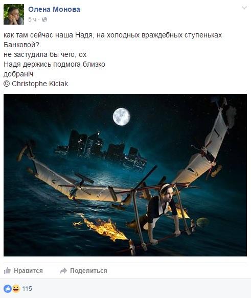 У мережі посміялися над ночівлею Савченко під АП: з'явилися фото (5)