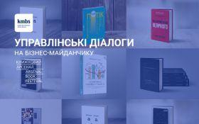 """Книжный Арсенал: """"Украинский брендинг: глобальная битва"""" - эксклюзивная прямая трансляция (видео)"""