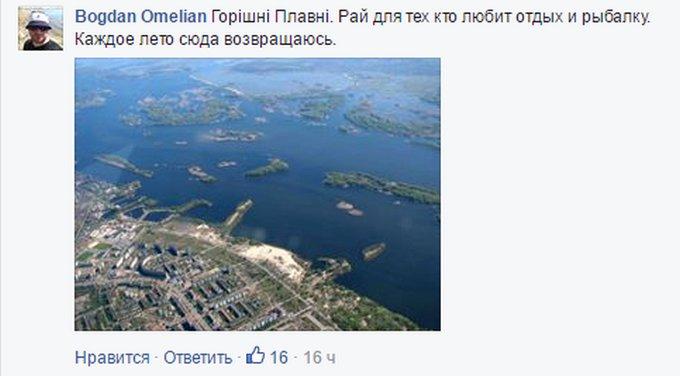 Соцмережі підірвало нове ім'я українського міста: з'явилися відео та фотожаби (3)