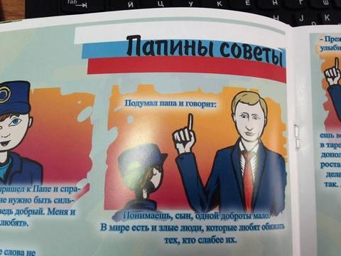 Боевики ЛНР выпустили детский журнал про