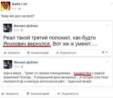 Добкін обурив соцмережі постом про Януковича (3)
