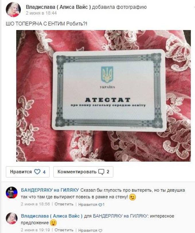Міс Слов'янськ-2016 виявилася фанаткою сепаратистів ДНР: опубліковані фото (3)