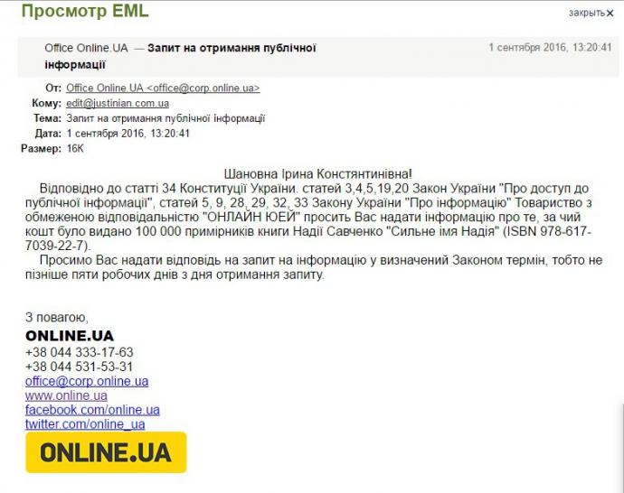 Армія дала: видавці не сказали, де взяли мільйони на книгу Савченко (2)