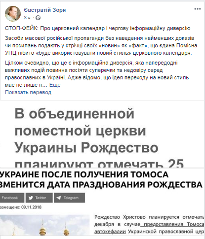 Це диверсія: в УПЦ відповіли на чергові провокації Росії (1)