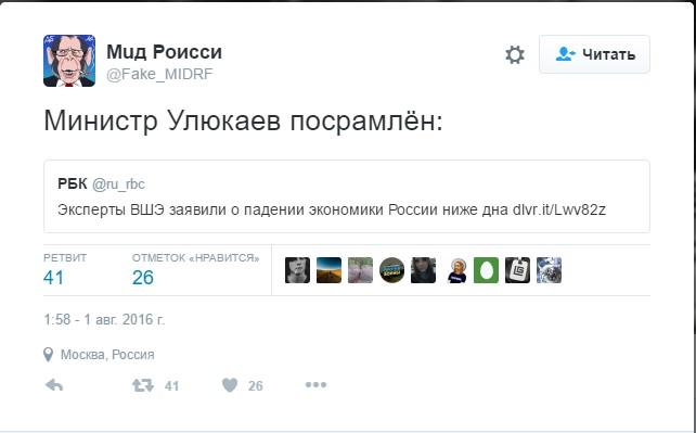 Російська економіка пробила дно і викликала сміх у соцмережах (3)