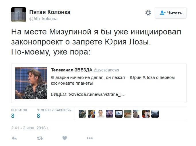 Лоза знову став героєм соцмереж через заяви про Гагаріна: опубліковано відео (2)